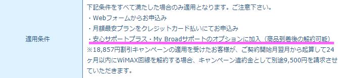 【ブロードワイマックス歴4年】Broad WIMAXのメリットとデメリットまとめ