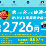 【Broad WiMAXの評判が悪すぎる!!】遅い!高い!対応が悪い!クチコミを集めて噂を検証