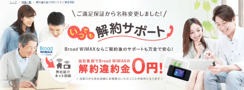 Broad WiMAX解約サポート
