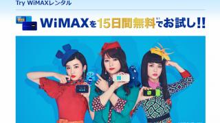 【wimax お試し】とりあえずWiMAX2+の受信状態・使い勝手を確認する2つの方法