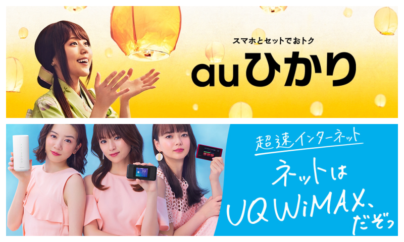 auひかりとWiMAX