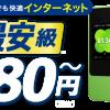 【カシモWiMAXってどう?】カシモの評判と最安料金に隠された注意点を徹底解説!