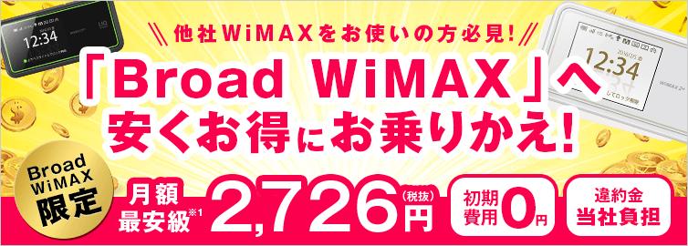 【Broad WiMAXとGMOとくとくBBを比較 】料金・特典を総合評価した結果…オススメは!?