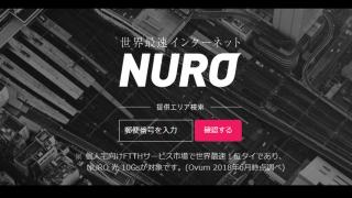【NURO光とwimaxどっちがいい?】速さ・価格・工事や開通までの期間を徹底比較した結果!