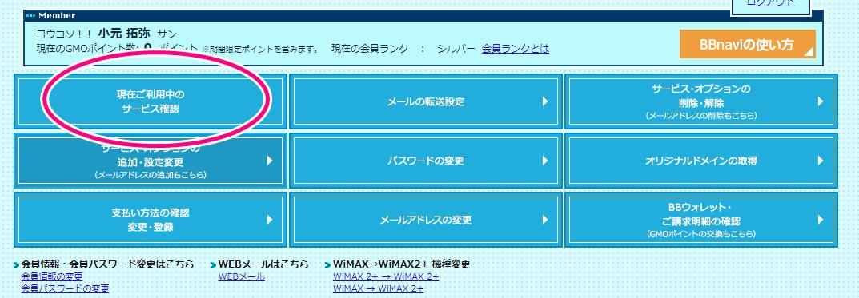 【wimax契約期間】申込み前に確認したいWiMAXの契約期間と最低利用期間まとめ