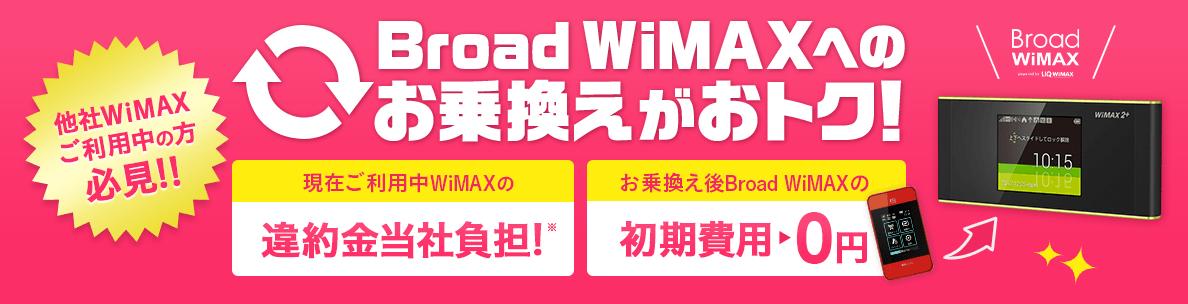 【Broad WiMAXとGMOのワイマックスどっちが正解!?】料金とキャンペーンをガチ対決した結果!!
