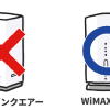 【置き型Wi-Fiおすすめ2018版】ソフトバンクエアーとホーム L01Sをガチ比較した結果…