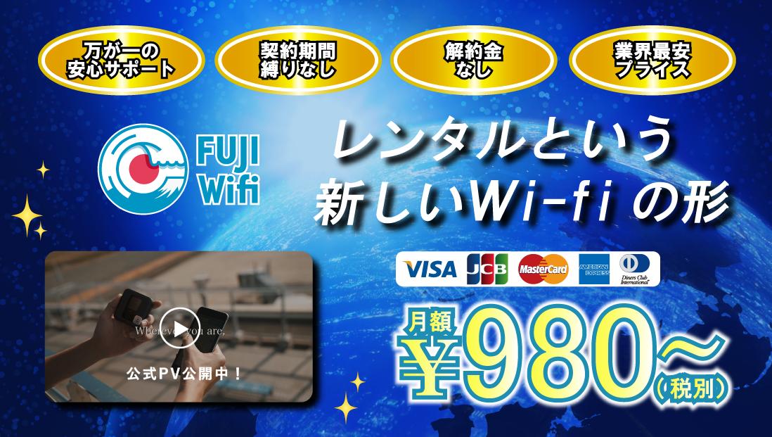 【FUJI WifiでポケットWi-Fi革命!!】コスパ最強すぎるフジワイファイの料金・プラン・おすすめ度を徹底検証!