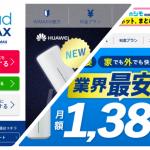 【カシモWiMAXとBroad WiMAXを比較】料金・評判を比較した結果、おすすめ会社は!?