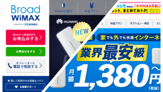 Broad WiMAXカシモ