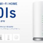 速報!【WiMAX HOME 01とL01sを比較してみた!!】「評判は?」「スペックは?」最新情報まとめ