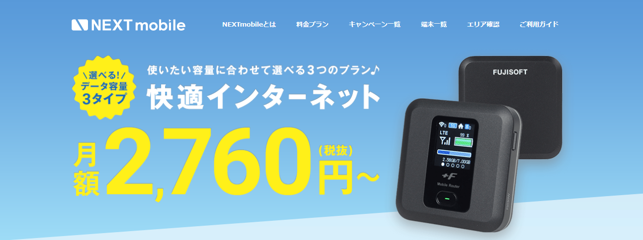 【WiMAXとY!mobile速度比較】東京都内の10か所で速度テストの結果を発表