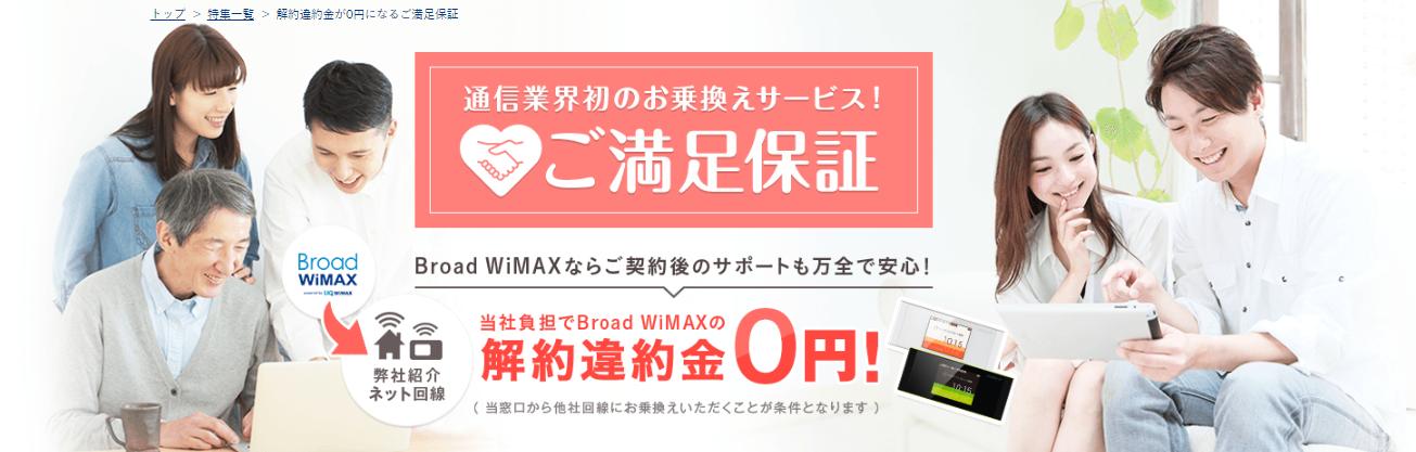 【解約費用が高すぎ!!】ポケットwifi・WiMAXどちらが損!? それぞれ解約費用を計算してみるとヤバい数字だった!!