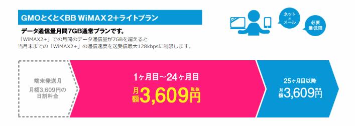 【 月額2,000円台のネット回線を調査】WiMAXを3,000円以下でゲットできる3社を発表!!