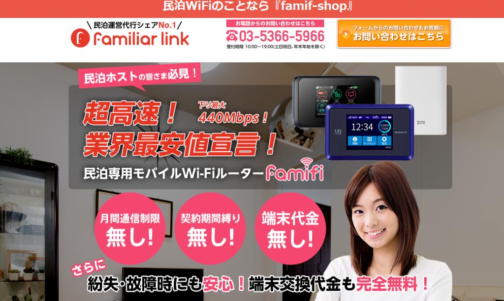 【民泊wi-fiどこがおすすめ!?】期間縛りなし無制限のレンタルwi-fiの最安値を発表!!