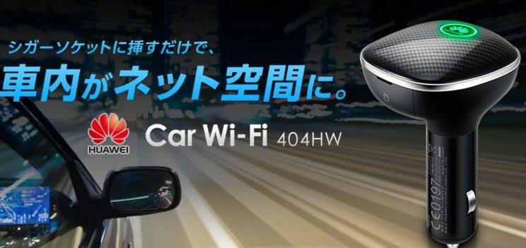 【車用Wi-Fiどれがいい問題解決!!】クルマでアニメ、Youtube動画を観たい人に超~快適すぎたwi-fiルーターを発表します!