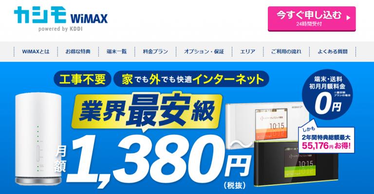 カシモWiMAX公式トップ