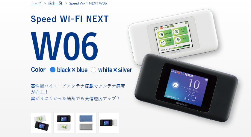 【辛口レビュー】Pocket WiFi 601ZTの実力をWiMAXと比較したら驚愕の結末に…!!