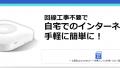 【ソフトバンク回線の置くだけwi-fiが凄い!!】ネクストモバイルHT100LNとL01sをガチ比較した結果!!