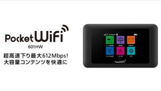 Pocket WiFi 601HW