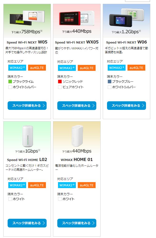 【業界激震】どっちが安い!? JP WiMAXとGMOを料金比較したら衝撃の結末に唖然!!