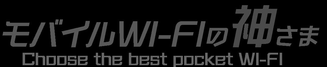 おすすめポケットwi-fiとWiMAXを徹底比較!モバイルwi-fiの神さま