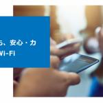 【NTTのギガらくwi-fi評判は○○!!】料金が気になったので月額費用をチャットで確認した結果!