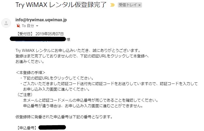 【TRY WiMAXをまるっと解説!!】タダでWiMAXが試せるWiMAXの無料貸出を利用しない手はない!