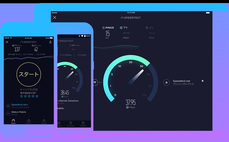 スピードテストアプリ