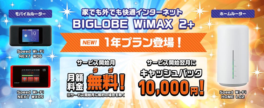 【UQの新ギガ放題プランってお得なの!?】WiMAXの新料金プランを主要7プロバイダで調査