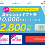 JP WiMAXの悪いウワサを検証!!Twitterで発覚したJPのデメリット5選