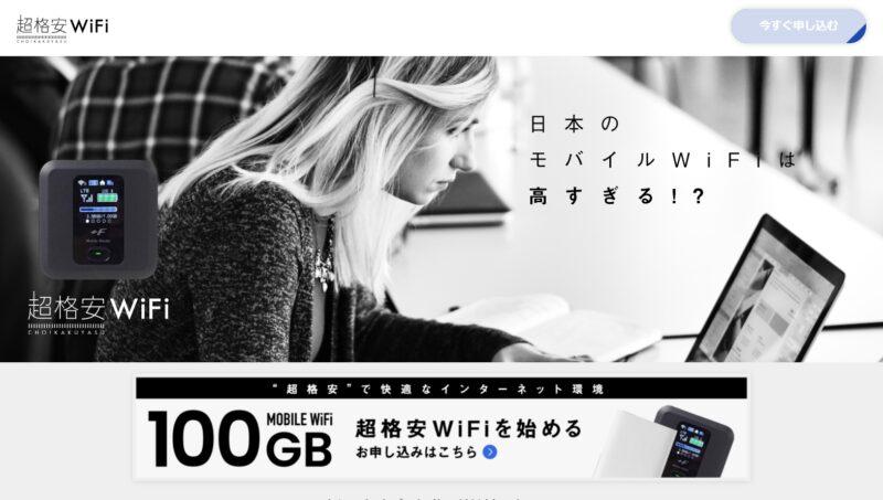 【1年間だけwi-fiを契約したい】半年でも1年半でもおすすめな月契約wi-fiレンタルの最安値を調査