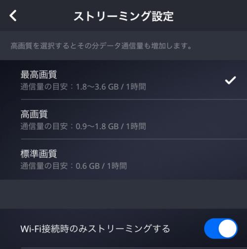 【ポケットwi-fiでディズニープラスを観る!】注意すべき通信量と画質設定