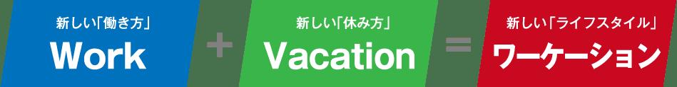【プロが解説】ワーケーション用ポケットWiFiを選ぶ基準とおすすめ2社